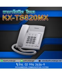 KX-TS820MX ราคา 940.- โทรศัพท์แบบธรรมดาสายเดียว ยี่ห้อพานาโซนิค รุ่น KX-TS820. รับประกัน 1 ปี