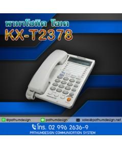 โทรศัพท์พานาโซนิค รุ่น KX-T2378