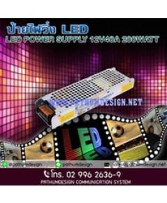 ชุดจ่ายไฟ LED Power Supply 5V40A 200 watt ราคา 1000.-