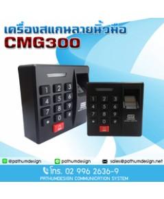 HIP CMG-300 เครื่องทาบบัตรควบคุมการเข้าออกประตูอัตโนมัติ