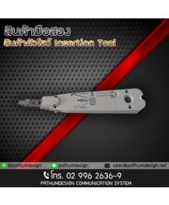 สินค้าตัวโชว์ Insertion Tool เครื่องมือเข้าสายโทรศัพท์ ราคา 200.-