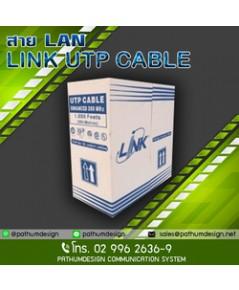 สาย LAN LINK UTP CABLE CAT 5E INDOOR