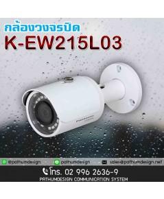 กล้องวงจรปิด IP Panasonic E-series Box K-EW215L03E สินค้ารับประกัน 3 ปี
