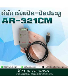 SOYAL AR-321CM Isolated USB/RS-485 Converter ราคา 2,750.-