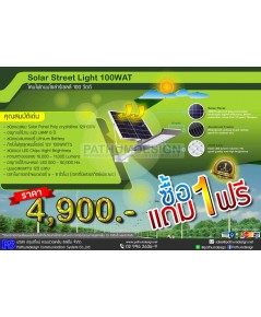 โคมไฟถนน โซล่าร์เซลล์ 100 วัตต์ solar cell street light 100 watt ราคา 4,900.- ซื้อ 1 แถม 1 รับประกัน