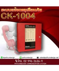CK-1004 4 โซน ราคา 7,500.-  Specifications 4 zone, 2 sound