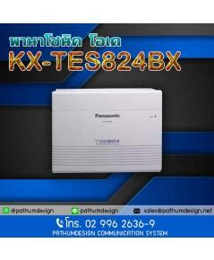ตู้สาขาโทรศัพท์ PANASONIC รุ่น KX-TES824BX ขนาด 3 สายนอก 8 สายใน