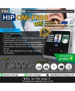 FACE SCAN CMIF68S ราคา 7,900.- (พร้อมอุปกรณ์ครบชุด)