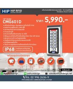 เครื่องอ่านบัตร HIP CMG601D ราคา 5,990.-