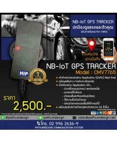HIP GPS CMV7765