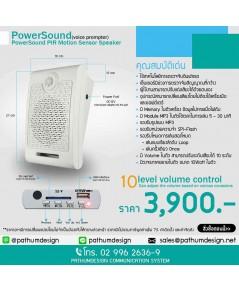 Power Sound Motion Sensor เครื่องประกาศเสียงด้วยเซ็นเซอร์ ตรวจจับความเคลื่อนไหว มีขยายเสียงในตัว