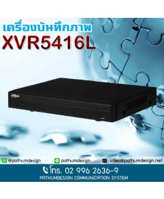 XVR5416L รองรับการบันทึกภาพ 5 ระบบ