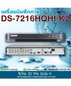เครื่องบันทึกภาพ HIK VISION รุ่น DS-7216HQHI-K2 (Turbo HD 4.0)