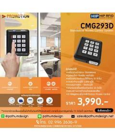 HIP CMG293 เครื่องทาบบัตรคีย์การ์ดควบคุมการเปิด-ปิดประตูอัตโนมัติ ราคาเพียง 3,990.-