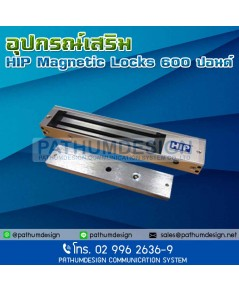 HIP Magnetic Locks 600 ปอนด์