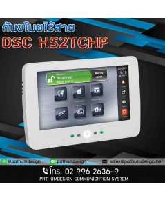 DSC HS2TCHP สัญญาณกันขโมย