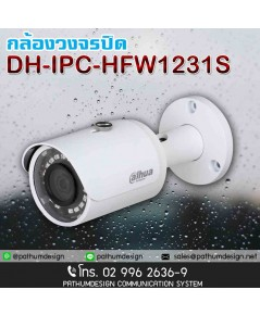 DH-IPC-HFW1231S Dahua 2MP