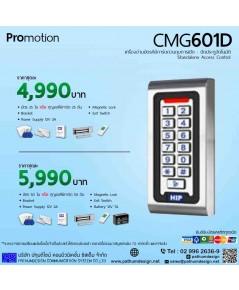 เครื่องอ่านบัตร HIP CMG601D ราคา 4,990.-