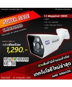 กล้องวงจรปิด HIP CML-281RHD ความละเอียด 1.3 ล้านพิกเซล ลดพิเศษ!!
