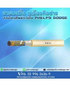 สายโทรศัพท์ภายใน PHELPS DODGE 2 CORE 0.5 sq.mm