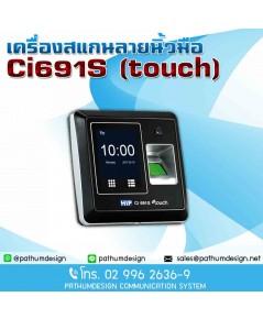 Fingerprint Ci691S (touch) ราคา 6,500 บาท  เครื่องสแกนลายนิ้วมือ HIP สินค้ารับประกัน 2 ปี