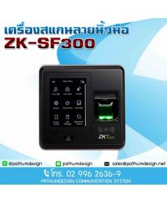 เครื่องสแกนลายนิ้วมือ ZK-SF300 ราคา 6,500 บาท ราคายังไม่รวม Vat 7