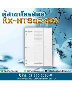 ตู้สาขา Panasonic Compact Hybrid IP-PBX รุ่น KX-HTS824BX 4 สายนอก 8 สายใน