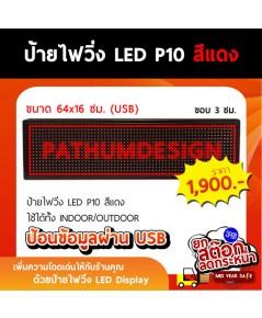 ป้ายไฟวิ่ง LED P10 สีแดง ราคาเริ่มต้นที่ 1,900 บาท Outdoor กันน้ำ