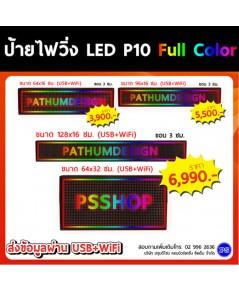 ป้ายไฟวิ่ง LED P10 Full Color ราคาเริ่มต้นที่ 3,900 บาท Outdoor กันน้ำ