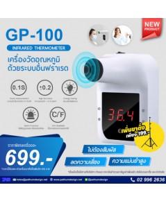 GP-100 เครื่องวัดอุณหภูมิด้วยระบบอินฟราเรด