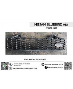 หน้ากระจัง Nissan Bluebird 910 (นิสสัน บลูเบิร์ด) ปี 1979-1983