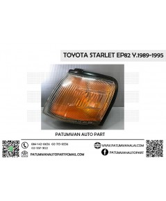 ไฟมุม ข้างซ้าย Toyota Starlet EP82 (โตโยต้า สตาร์เร็ท EP82) ปี 1989-1995