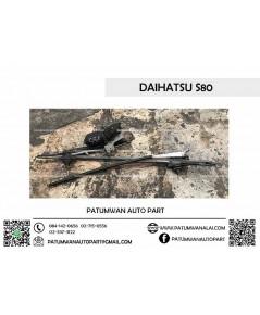 มอเตอร์ปัดฝนทั้งชุด Daihatsu S80 (ไดฮัทสุ)