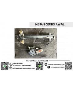 มอเตอร์เฟืองกระจกประตู Nissan Cefiro A31 F/L (นิสสัน เซฟิโร่ เอ31 หน้าซ้าย)