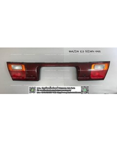 แผงต่อไฟท้าย Mazda 323 Sedan ปี 1995 -1998 (มาสด้า ซีดาน 95)