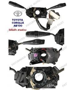 สวิทยกเลี้ยว Toyota Corolla Marino (โตโยต้า โคโรล่า มาริโน่) AE100 ก้านปัดฝนตั้งเวลา