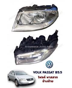 ไฟหน้า Volk Passat B5.5 (โฟลค์ พาสสาท) ข้างซ้าย ปี 2001-2005