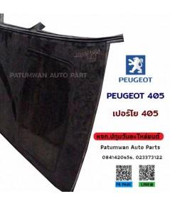 หลังคา กระจกซันรูฟ Peugeot 405 (เปอร์โย 405)