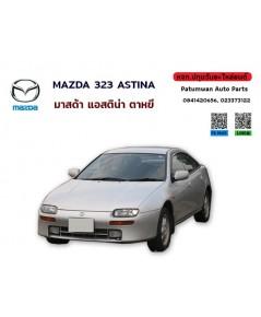 หลังคา Mazda Astina (มาสด้า แอตติน่า) ตาหยี ปี 1994-1998