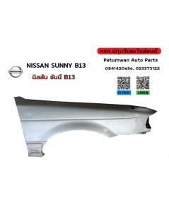 บังโคลนหน้า Nissan Sunny B13 (นิสสัน ซันนี่) ข้างขวา