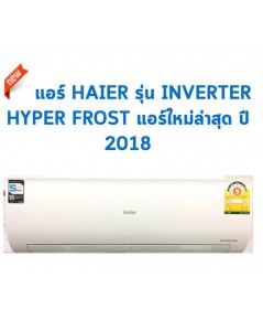 Haier (INVERTER)10000BTU MODEL HSU-10VFB03T
