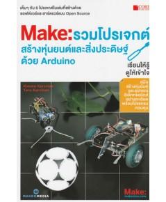 Make : รวมโปรเจกต์สร้างหุ่นยนต์และสิ่งประดิษฐ์ด้วย Arduino