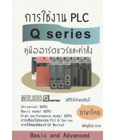 การใช้งาน PLC Q Series คู่มือฮาร์ดแวร์และคำสั่ง