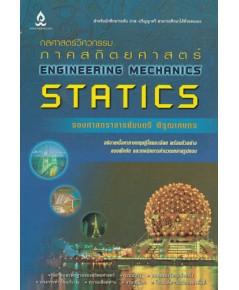 กลศาสตร์วิศวกรรมภาคสถิตยศาสตร์
