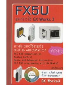 FX5U และการใช้ GX Works 3