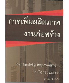การเพิ่มผลิตภาพงานก่อสร้าง