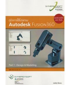 คู่มือการใช้โปรแกรม Autodesk Fusion360