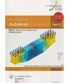 คู่มือการใช้โปรแกรม Autodesk Fusion360 Part 2