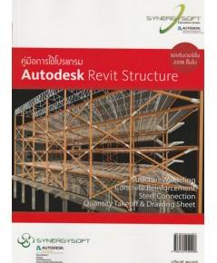 คู่มือการใช้โปรแกรม Autodesk Revit Structure