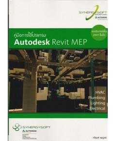 คู่มือการใช้โปรแกรม Autodesk Revit MEP